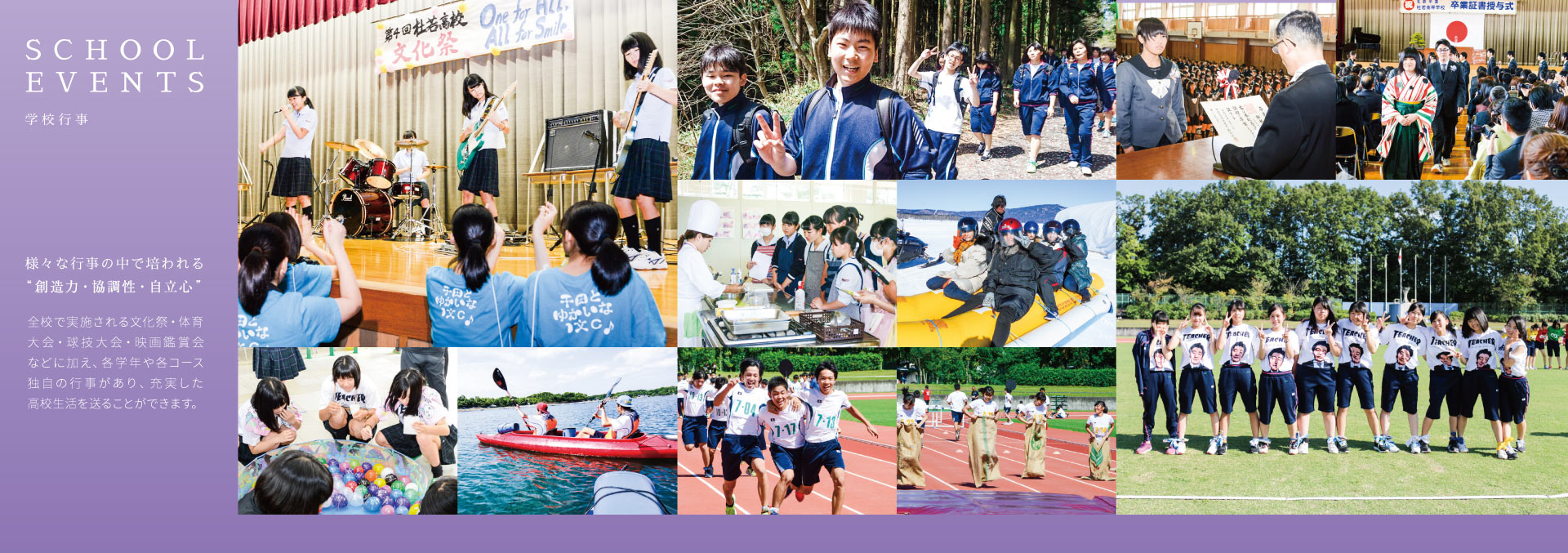 SCHOOL EVENTS 学校行事
